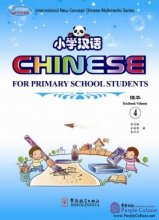 Chinese for Primary School Students 4 (Textbook + Workbook + CD-Rom)