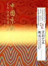 Translation Series of a Hundred Jingju Classics: An Introduction to the Art of Jingju