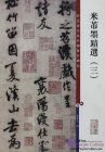 Chinese Famous Inscription Rubbing: Selected Writing By Mi Fu 3