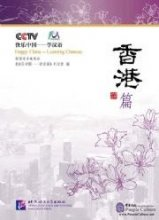 Happy China - Learning Chinese: Hong Kong Volume(with a DVD)