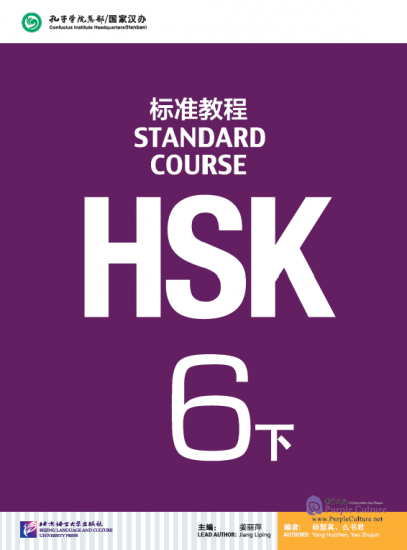 HSK Standard Course 6B (with audios) - Click Image to Close