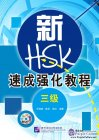 A Short Intensive Course of New HSK (Level 3)