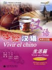 Vivir el Chino: Vivir en China (40-50 Hours) (With MP3)