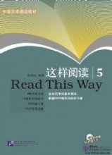 Read This Way vol.5 - Textbook with 1CD