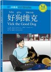 Chinese Breeze Graded Reader Series: Level 4 1100 Words Level - Vick the Good Dog (Story Audio in MP3 format)
