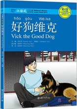 Chinese Breeze Graded Reader Series: Level 4 1100 Words Level - Vick the Good Dog