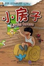 My First Chinese StoryBooks (Age 4-10): Little House