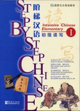 STEP BY STEP CHINESE Intensive Chinese Elementary I(With 1MP3)