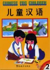 Chinese for Children Book 2 (With 1CD)