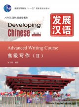 Developing Chinese (2nd Edition) Advanced Writing Course (II)