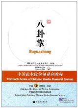 Textbook Series of Chinese Wushu Duanwei System: Baguazhang (with DVD)