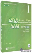 Jump High - A Systematic Chinese Course: Listening Textbook 1 (2nd edition)