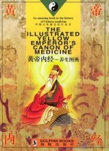 The Illustrated Yellow Emperor's Canon of Medicine (Chinese-English)