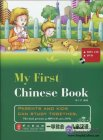 My First Chinese Book (with 2 MP3)