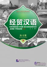 Chinese for Economics and Trade (II) - Exercise Book
