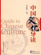 Cuide to Chinese Culture