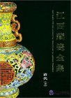 The Complete Collection of Porcelain of Jiangxi Province: Qing Dynasty Vol I