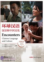 Encounters: Chinese Language and Culture 2 Character Writing Workbooks