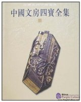 Collection of Chinese Scholar's Four Jewels: Ink Stick