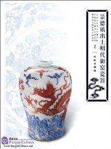 Imperial Porcelains of Ming Dynasty Unearthed in Jingdezhen