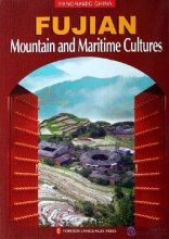 Panoramic China -- Fujian: Mountain and Maritime Cultures