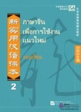 New Practical Chinese Reader (Thai Annotation): Textbook 2
