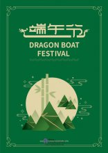 Dragon Boat Festival – Craft & Printables (PDF)