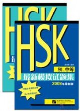 Simulated Tests of HSK (Elementary-Intermediate) with 1CD