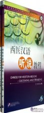 Chinese For Western Medicine - Listening and Speaking (with CD)