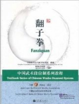 Textbook Series of Chinese Wushu Duanwei System: Fanziquan (with DVD)