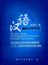 On the Uses of Anaphoric Forms in Chinese Discourses