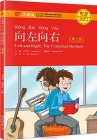 Chinese Breeze Graded Reader Series (2nd Edition): Level 1 300 Words Level: Left and Right: The Conjoined Brothers