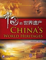 China's World Heritages