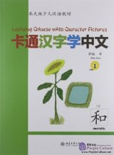 Learning Chinese with Character Pictures 1