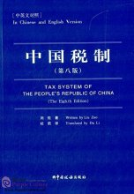 Tax System of The People's Republic of China (The Eighth Edition)