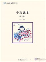 Chinese Language and Culture Textbook 3 (with 2 Workbooks)