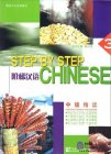 Step by Step Chinese: Intermediate Intensive Chinese III