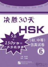 Simulated HSK Tests (Elementary and Intermediate) - vol.6