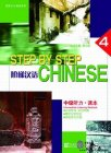 Step by Step Chinese - Intermediate Listening Textbook IV