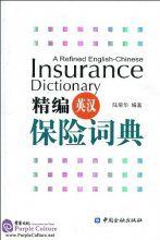 A Refined English-Chinese Insurance Dictionary