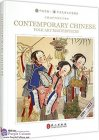 Contemportary Chinese - Folk Art Materpieces(2001-2013)