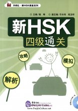 Pass New HSK Level 4
