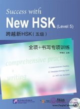 Success with New HSK (Leve 5): Comprehensive Practice & Writing