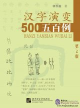 Tracing the Roots of Chinese Characters: 500 Cases (2nd Edition)