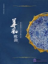 Hua Feng Ou Yun: Exhibition of Exported Jingdezhen Porcelain in the Qing Dynasty