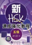 A Short Intensive Course of New HSK (Level 5) with MP3