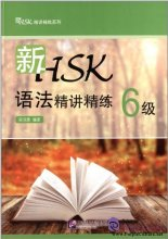An Intensive Guide to the New HSK Test - Instruction and Practice on Grammar Level 6