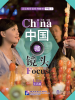 China Focus: Chinese Audiovisual-Speaking Course Intermediate Level (I): Life