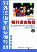 A course in Journalistic Chinese vol.1 - Textbook (Grade 2)