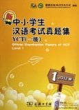 Official Examination Papers of YCT Level 1 (2012 version)